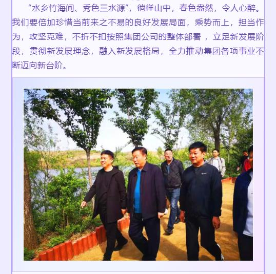 乾宏集团组织全体员工踏青春游36