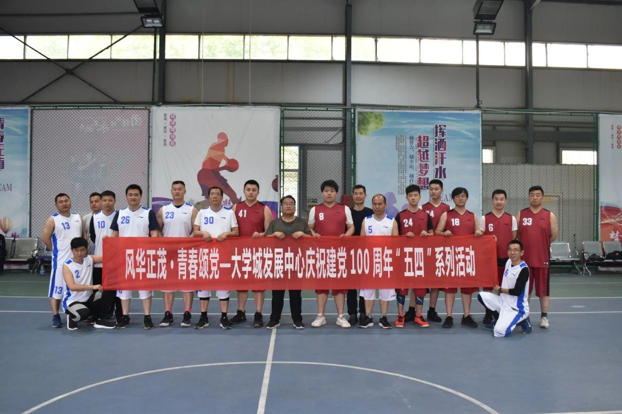 """""""风华正茂·青春颂党""""乾宏公司与大学城管委会篮球友谊赛4"""